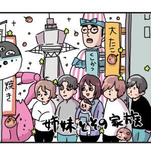新大阪駅歩いてると大阪ロマネスク歌いたくなるよね