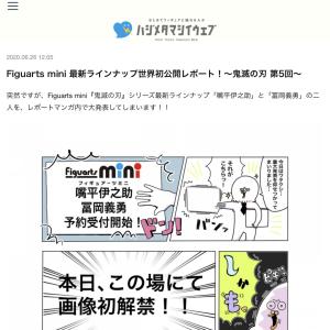Figuarts mini『鬼滅の刃』シリーズ最新ラインナップ「嘴平伊之助」と「冨岡義勇」の