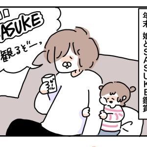 SASUKEリアタイする親子