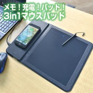 自宅も職場もカフェでも机の上がスッキリ!!「メモ!充電!パッド!3in1極薄マウスパッド」があれば、メモ帳も電子化できちゃうオールインワンパッド。