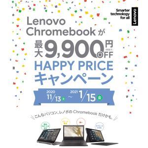 LenovoのChromebookが公式、楽天、Amazonで最大9,900円OFF+ポイントで買えるチャンス!!(2021年1月15日まで)