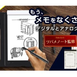 紙派の人のデジタル化への第1歩には、この「T-Note」を使えばメモやイラストをスマホやPCにデジタル表示や保存出来る、とても便利な電子タブレット。