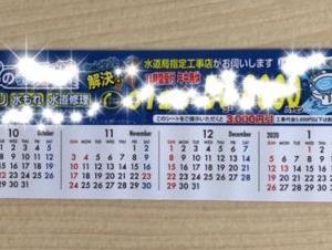 水漏れ宣伝用のマグネットステッカーに暦