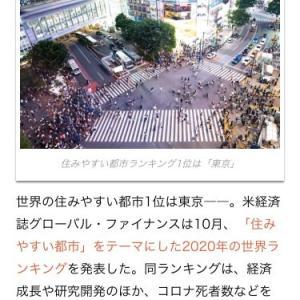 世界の住みたい都市第一位は、東京ですって!。