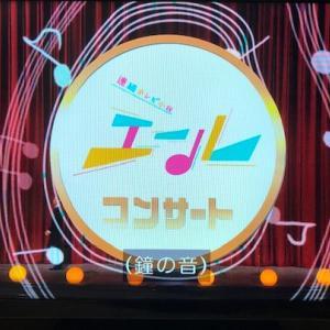 NHK連ドラ「エール」に有難う。