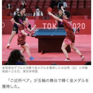 幼少期からの深い絆で勝ち取った金メダル、水谷隼さん&伊藤美誠さん「おめでとう!」。
