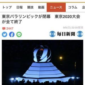 東京2020パラリンピック閉幕