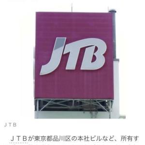 JTB、コロナ禍で業績悪化・本社ビル売却