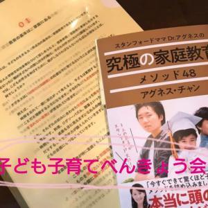残席1名【3月16日(月)開催】子ども子育てべんきょう会