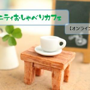 【申込受付中】マタニティおしゃべりカフェ【オンライン開催】