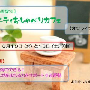 【6月開催】妊娠週数別マタニティおしゃべりカフェ ~オンライン開催~