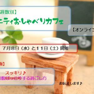 【7月開催】妊娠週数別マタニティおしゃべりカフェ ~オンライン開催~