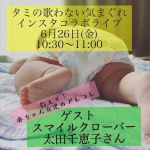 【新潟発の歌のおねえさん】のインスタライブにゲスト出演します♪インスタライブデビューです!!