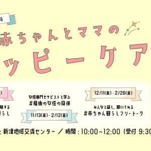 【今年も開催します♪】赤ちゃんとママのハッピーケア【新潟県地域の子育て力育成事業】