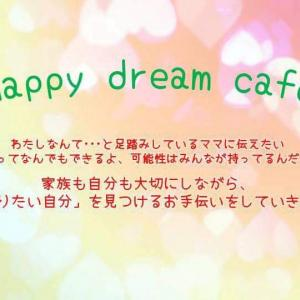 【9月30日開催】Happy dream cafeに出店します!