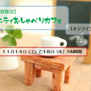 【11月開催】妊娠週数別マタニティおしゃべりカフェ ~オンライン開催~