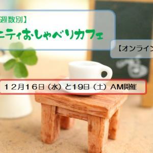 【12月開催】妊娠週数別マタニティおしゃべりカフェ ~オンライン開催~