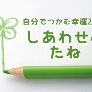 令和も開催!7月7日(日)『しあわせのたねvol.2』