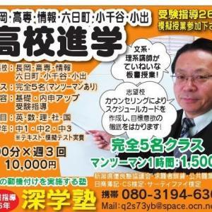 長岡高専コース