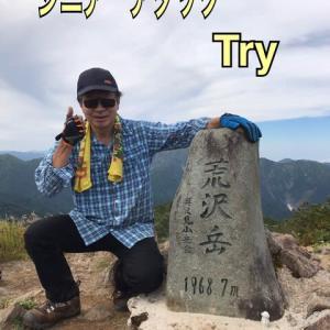 """シニア""""荒沢岳""""アタック!"""