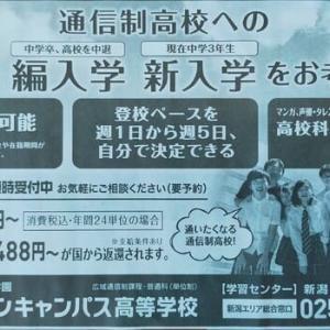 魚沼通信制高校10月受付中!