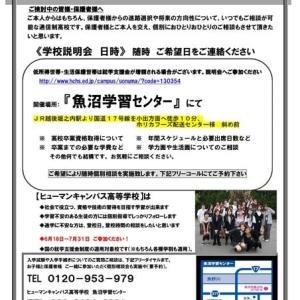 魚沼通信制高校(ヒューマンキャンパス高校魚沼校)オープンキャンパス