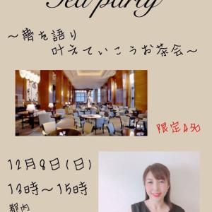 夢を語って叶えようお茶会12/8日開催!募集開始!
