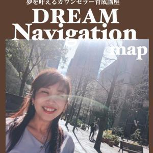 ある法則で夢を叶えるドリームナビゲーションマップ講師養成講座募集