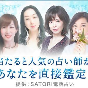 Ameba占い館SATORI、専属占い師として紹介されています!