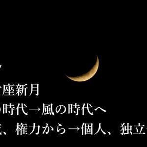 『乙女座新月は風(個)の時代へ』