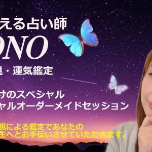夢を叶える占い師・SONOの  未来透視・運気鑑定スペシャルオーダーメイドセッション募集中!