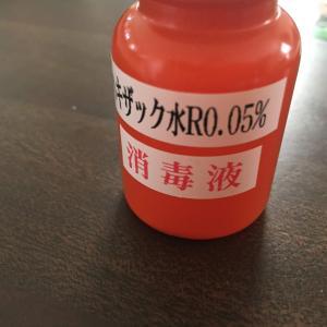 ヘキザック水R0.05%