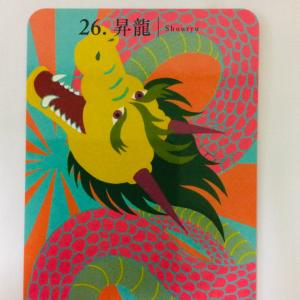 今日の労いと締めくくり、明日へのパワー・龍神カード