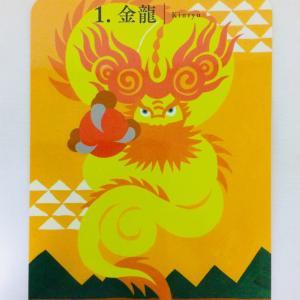 11/18今日の労りと締めくくり、明日へのパワー龍神カード