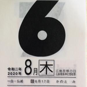 今日の運勢・8月6日(木)九星気学