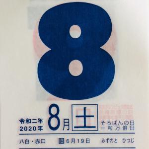 今日の運勢・8月8日(土)・一粒万倍日・九星気学