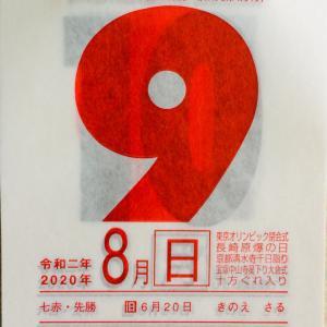 今日の運勢・8月9日(日)・九星気学