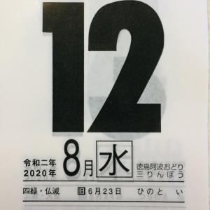 今日の運勢・8月12日(水)九星気学