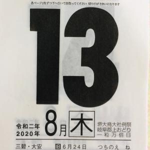 今日の運勢・8月13日(木)一粒万倍日・九星気学