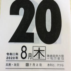 今日の運勢・8月20日(木)・一粒万倍日・九星気学