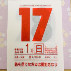 開運ひめくり♪1月17日(日)二黒土星の日