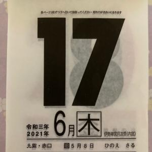 開運ひめくり~♪6月17日(木)