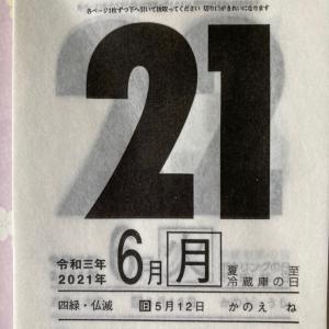 夏至の日開運ひめくり・6月21日(月)