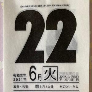 開運ひめくり・6月22日(火)