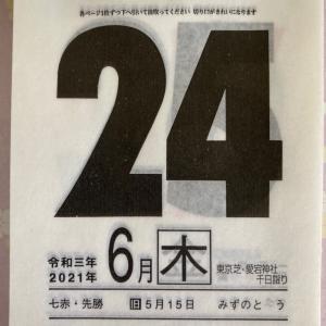 開運ひめくり・七赤金星・6月24日(木)