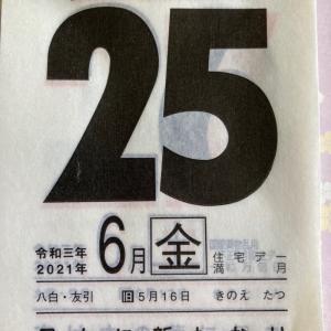 やぎ座満月開運ひめくり・八白土星・6月25日(金)