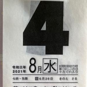 開運ひめくり・8月4日(水)・七赤金星