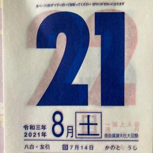 開運ひめくり・8月21日(土)・八白土星