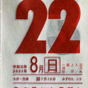 満月みずがめ座・開運ひめくり・8月22日(日)