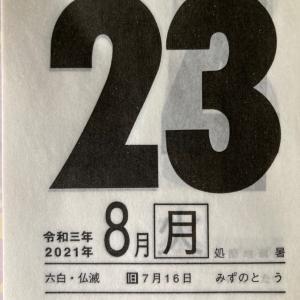 処暑・開運ひめくり・8月23日(月)・六白金星
